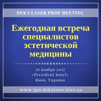 Приглашаем всех на симпозиум Deka Laser Prof Meeting - Lpm-promo.jpg