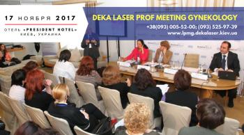 Приглашаем всех на симпозиум Deka Laser Prof Meeting Gynekology - Copy of DEKA LASER PROF MEETING.png