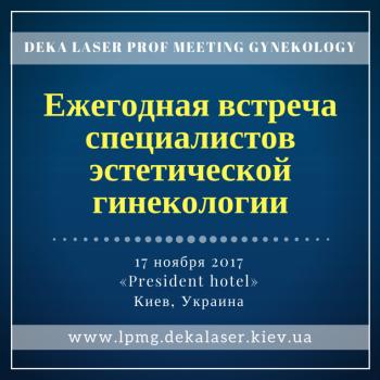 Приглашаем всех на симпозиум Deka Laser Prof Meeting Gynekology - ЕЖЕГОДНАЯ ВСТРЕЧА ПРОФЕССИОНАЛОВ ЭСТЕТИЧЕСКОЙ МЕДИЦИНЫ (1).png