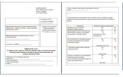 Прививки на Украине - Безымянный.JPG