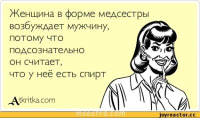 Анекдоты про медиков - 94327349_medsestra_anekdot.jpg