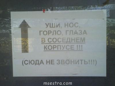 Анекдоты про медиков - 100509.JPG