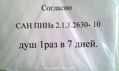 Анекдоты про медиков - 20130122_122713.jpg