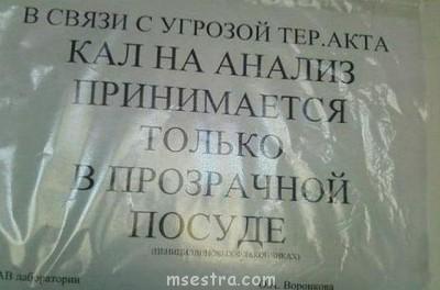 Анекдоты про медиков - kal.jpg