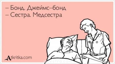 Анекдоты про медиков - 646313650624.jpg