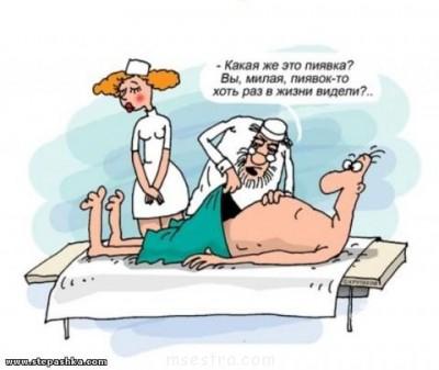 Анекдоты про медиков - 94327667_medsestra_piyavka.jpg
