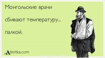 Анекдоты про медиков - atkritka_1341656367_771.jpg
