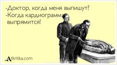 Анекдоты про медиков - atkritka_1357659358_953.jpg