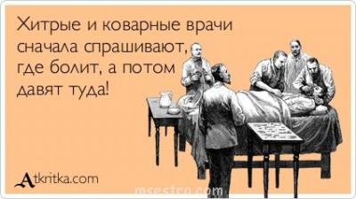 Анекдоты про медиков - 46K1wy_xfmI.jpg