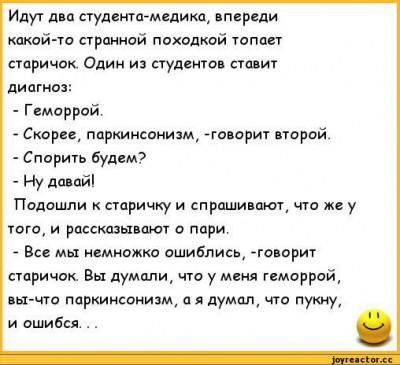 Анекдоты про медиков - анекдоты-анекдоты-про-студентов-263561.jpeg