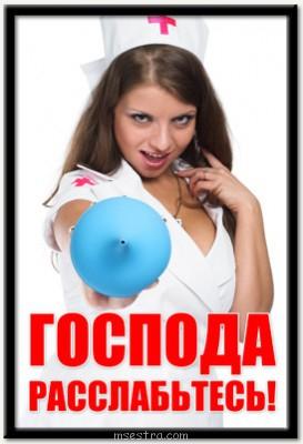 Анекдоты про медиков - 8.jpg